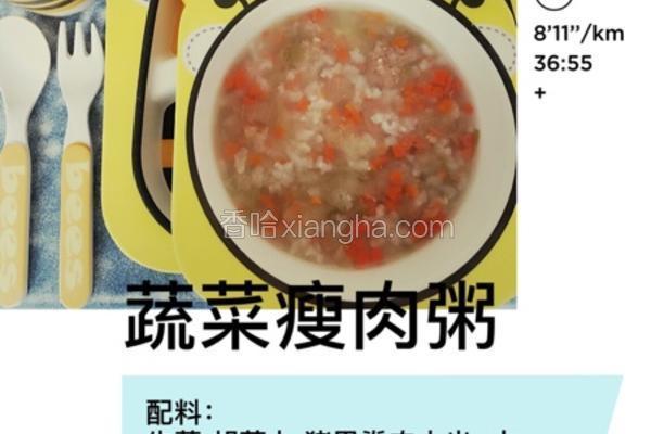 蔬菜瘦肉粥婴儿粥