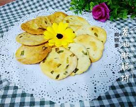 葱油酥脆饼(葱油烤饼)