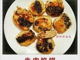 牛肉馅饼的做法[图]