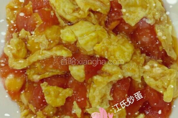 江氏番茄炒蛋