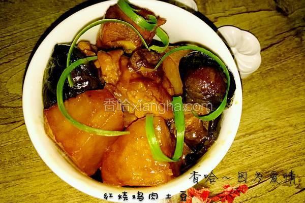 红烧鸡肉土豆