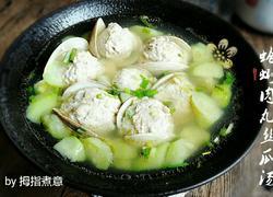 蛤蜊肉丸丝瓜汤