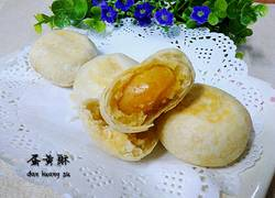 蛋黄酥(花生油版)