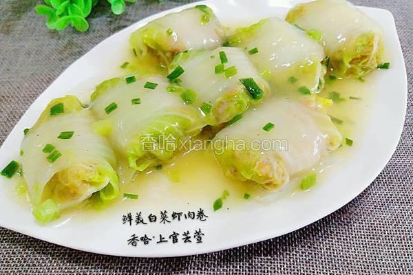 鲜美白菜虾肉卷