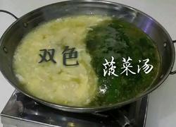 双色菠菜汤