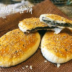 椒盐牛舌饼