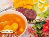 茄汁五彩小汤圆的做法[图]