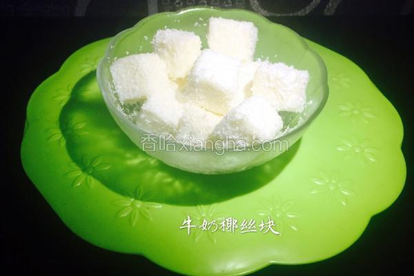 牛奶椰丝块