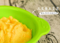 8个月+宝宝三文鱼土豆泥