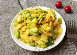 素炒玉米笋蚕豆