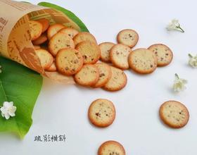 蔓越莓干薄脆饼