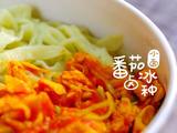 二伏节气美食——番茄卤冰种小面的做法[图]