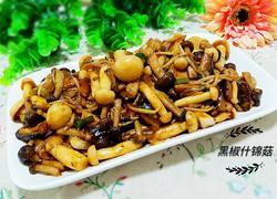 黑椒什锦菇