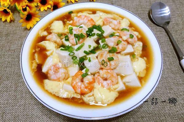 虾仁豆腐蒸蛋