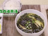 鸡肉海带汤的做法[图]