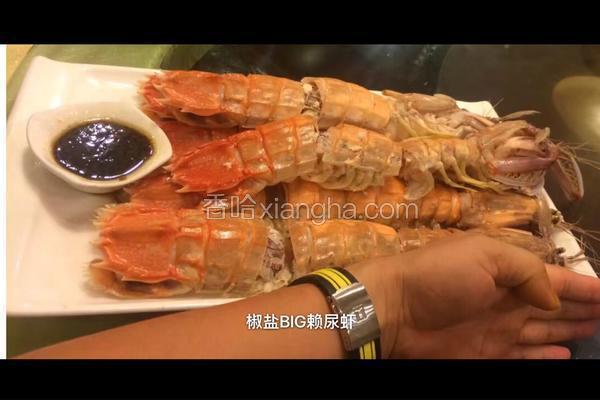 椒盐BIG赖尿虾