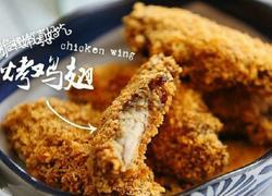 微波炉烤鸡翅