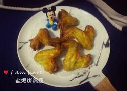 盐焗烤鸡翅