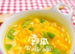 南瓜鲜虾浓汤面