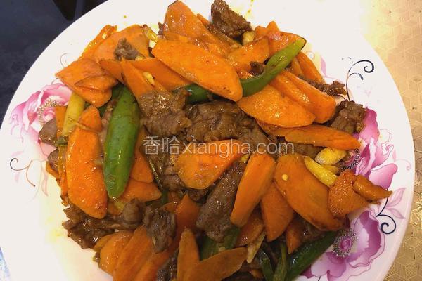 牛肉炒胡萝卜(芹菜、洋葱)
