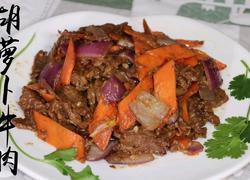 胡萝卜牛肉