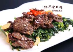 双芥烩牛肉