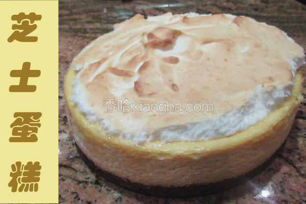 甜而不腻 芝士蛋糕