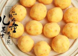 韩式儿童芝士土豆泥