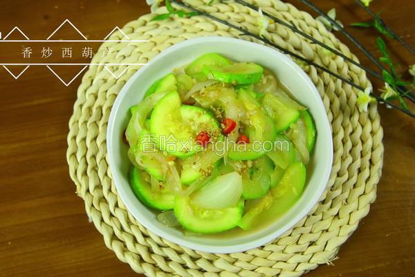 韩式香炒西葫芦