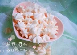 宝宝辅食系列~西红柿溶豆