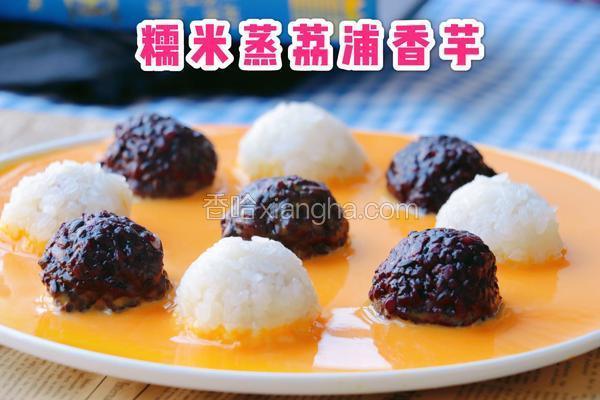 糯米蒸荔浦香芋