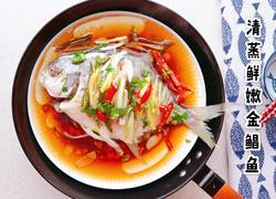 清蒸鲜嫩金鲳鱼