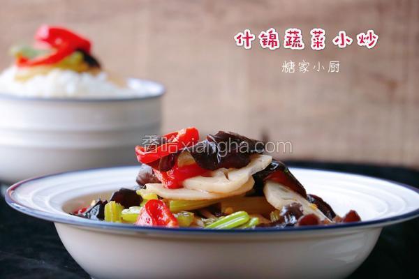 什锦蔬菜小炒