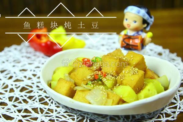 韩式鱼糕炖土豆