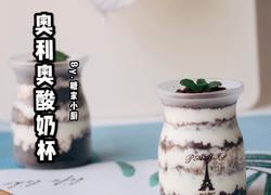 盆栽奥利奥酸奶杯