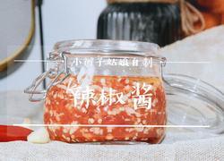 自制辣椒酱