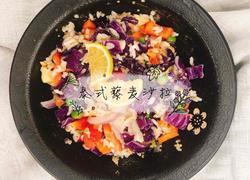 泰式减肥藜麦沙拉