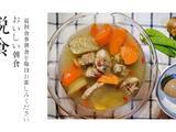 雪莲果排骨汤的做法[图]