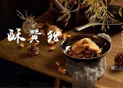 小食食单Vol.1-酥黄独,传说中芋头的神仙吃法