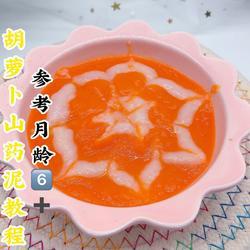 胡萝卜山药泥的做法[图]