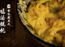 鸡汤馄饨,汤底香醇