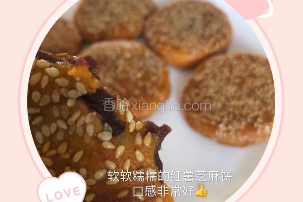红薯芝麻饼
