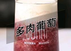 喜茶同款多肉葡萄的做法(小兔奔跑饮品培训)