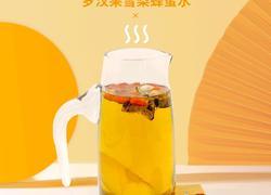 防疫饮品l罗汉果雪梨蜂蜜水