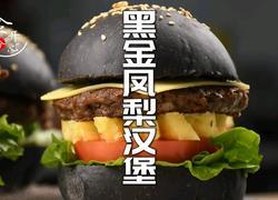 教你做KFC同款黑金凤梨汉堡健康又美味
