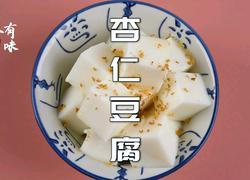 养生甜品3分钟学会杏仁豆腐好吃又健康