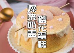 樱花味的爆浆丸子蛋糕秒杀蛋糕店所有甜品