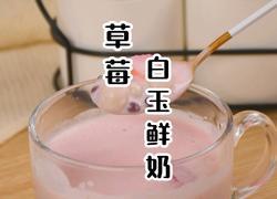 超好喝的草莓白玉奶昔只需5步轻松搞定