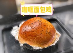 零失败面包咖喱鸡 东南亚风味