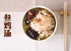 """吃上这样一碗""""只滋补,不长肉""""的参鸡汤,既暖胃又暖心"""